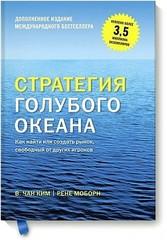 Стратегия голубого океана. Как найти или создать рынок, свободный