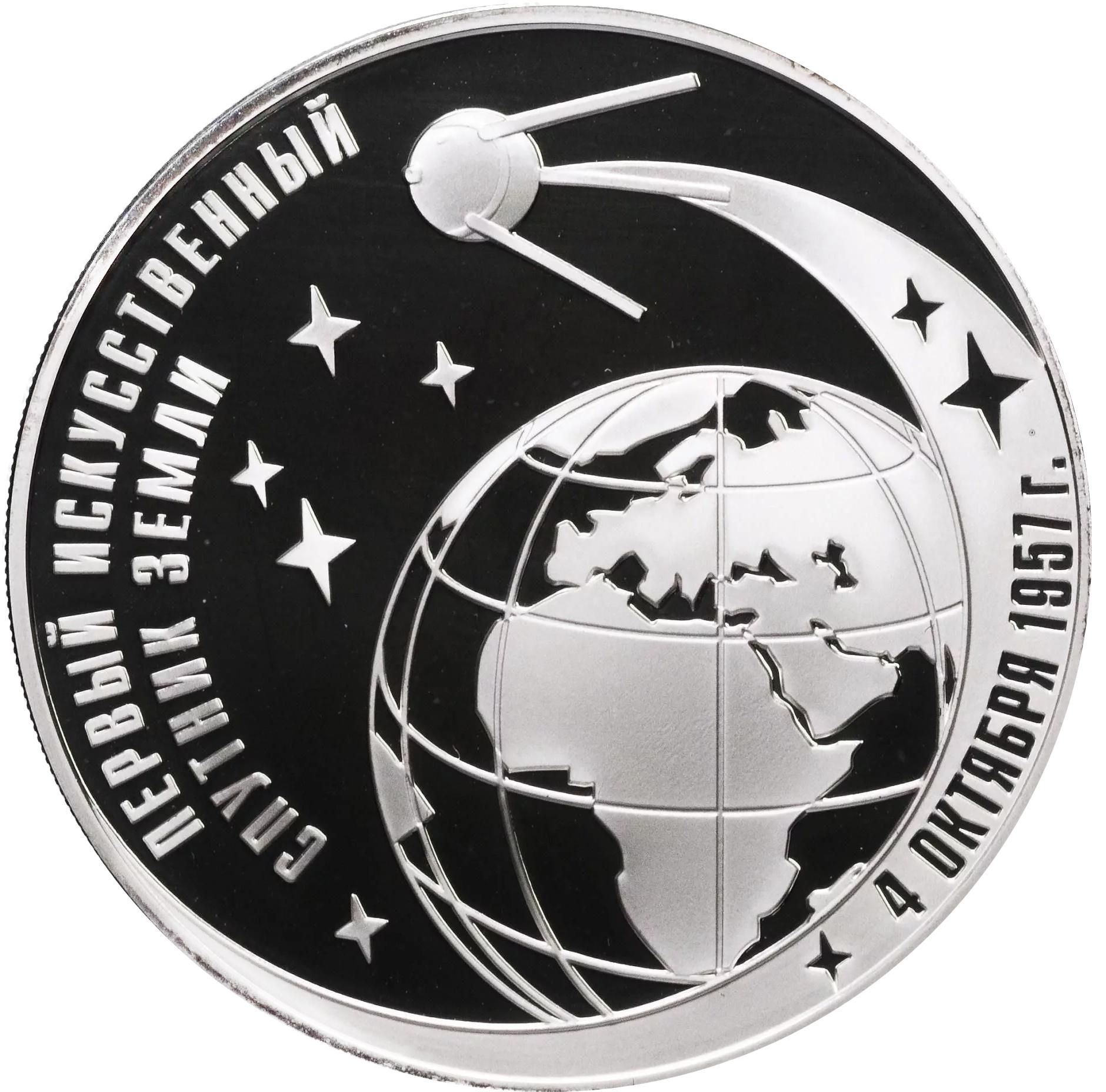 """3 рубля 2007 год """"Первый искусственный спутник Земли"""""""