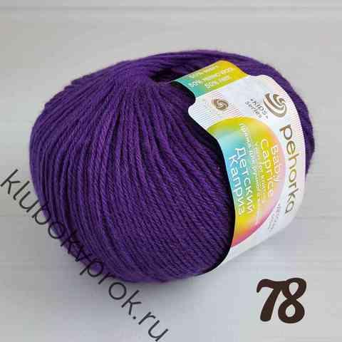 Пехорка Детский каприз 78, Фиолетовый