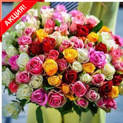 101 роза недорого купить в Перми яркий букет микс