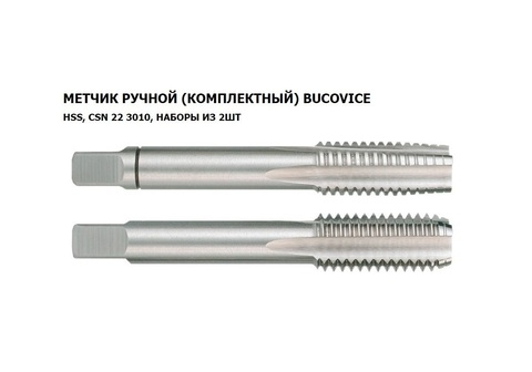 Метчик М2,5х0,45 (комплект 2шт) ?SN223010 2N(6h) HSS Bucovice(CzTool) 140025
