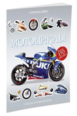 Мотоциклы. Супернаклейки