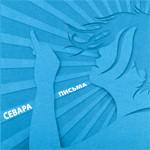 СЕВАРА: Письма