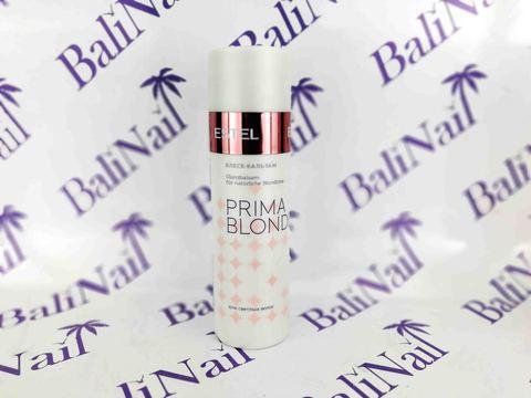 PRIMA BLONDE Блеск-бальзам для светлых волос, 200 мл