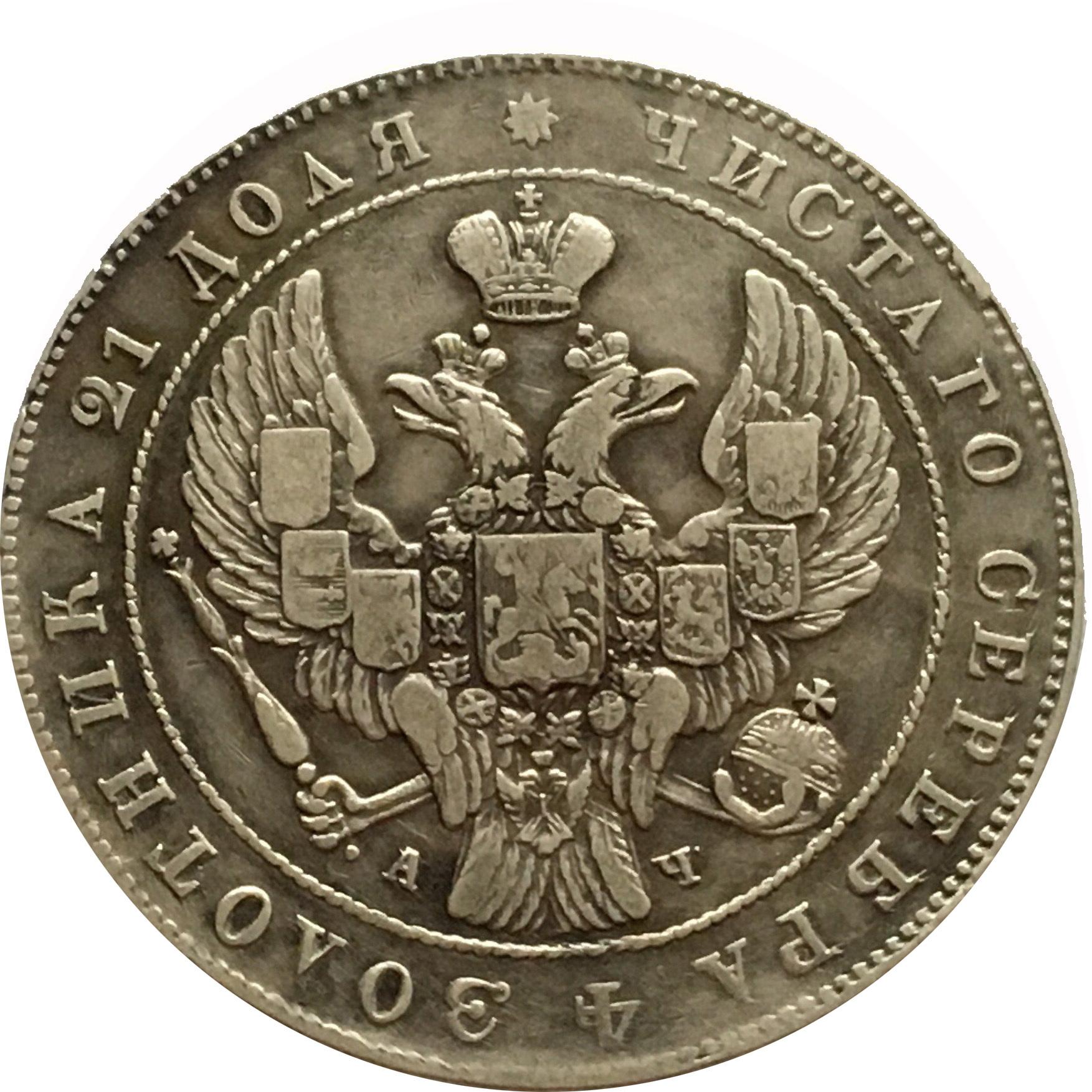 1 рубль 1842 год. СПБ АЧ. Николай I