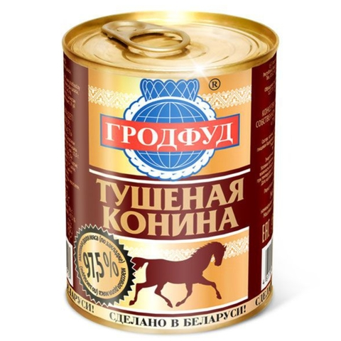 Конина тушеная ГРОДФУД 338 г ж/б БЕЛАРУСЬ