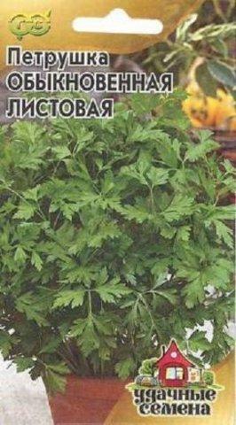 Петрушка Листовая Обыкновенная 2,0г Уд. с.