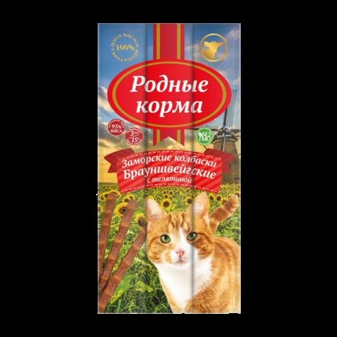 Родные корма Лакомство для кошек Заморские колбаски Брауншвейгские с телятиной