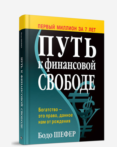 Путь к финансовой свободе Бодо Шефер книга по личным финансам практической психологии успеха