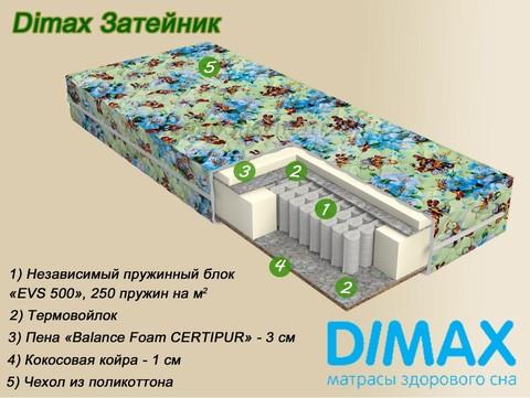 Детский матрас Dimax Затейник в Мегаполис-матрас