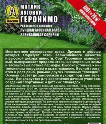 Мятлик Луговой Геронимо Аэлита 0.4кг