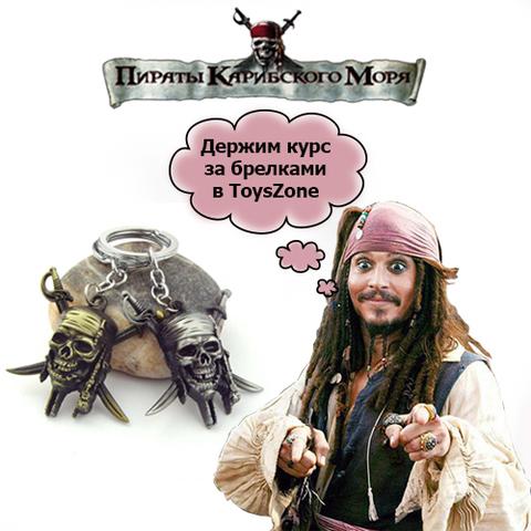 Пираты Карибского моря брелок Веселый Роджер