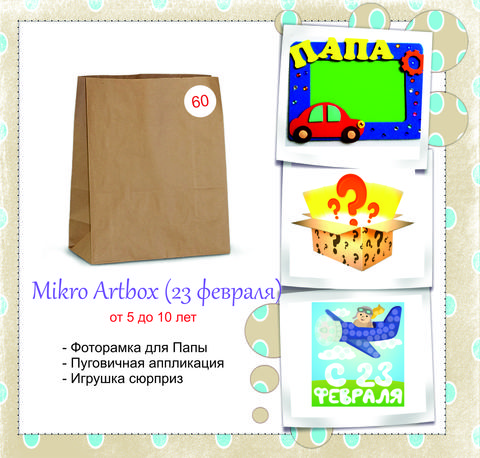 031-6647 Mikro Artbox №60