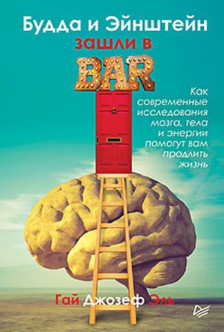 Будда и Эйнштейн зашли в бар. Как современные исследования мозга, тела и энергии помогут вам продлить жизнь  | Эль Г.