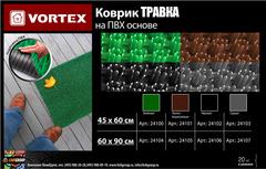 Коврик ТРАВКА черный, на противоскользящей основе, 60*90 см