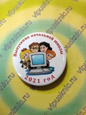 Значок «Выпускник начальной школы 2021» Диаметр 56мм (дети за пк)