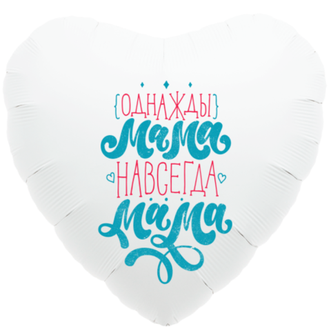 Шар-сердце белое