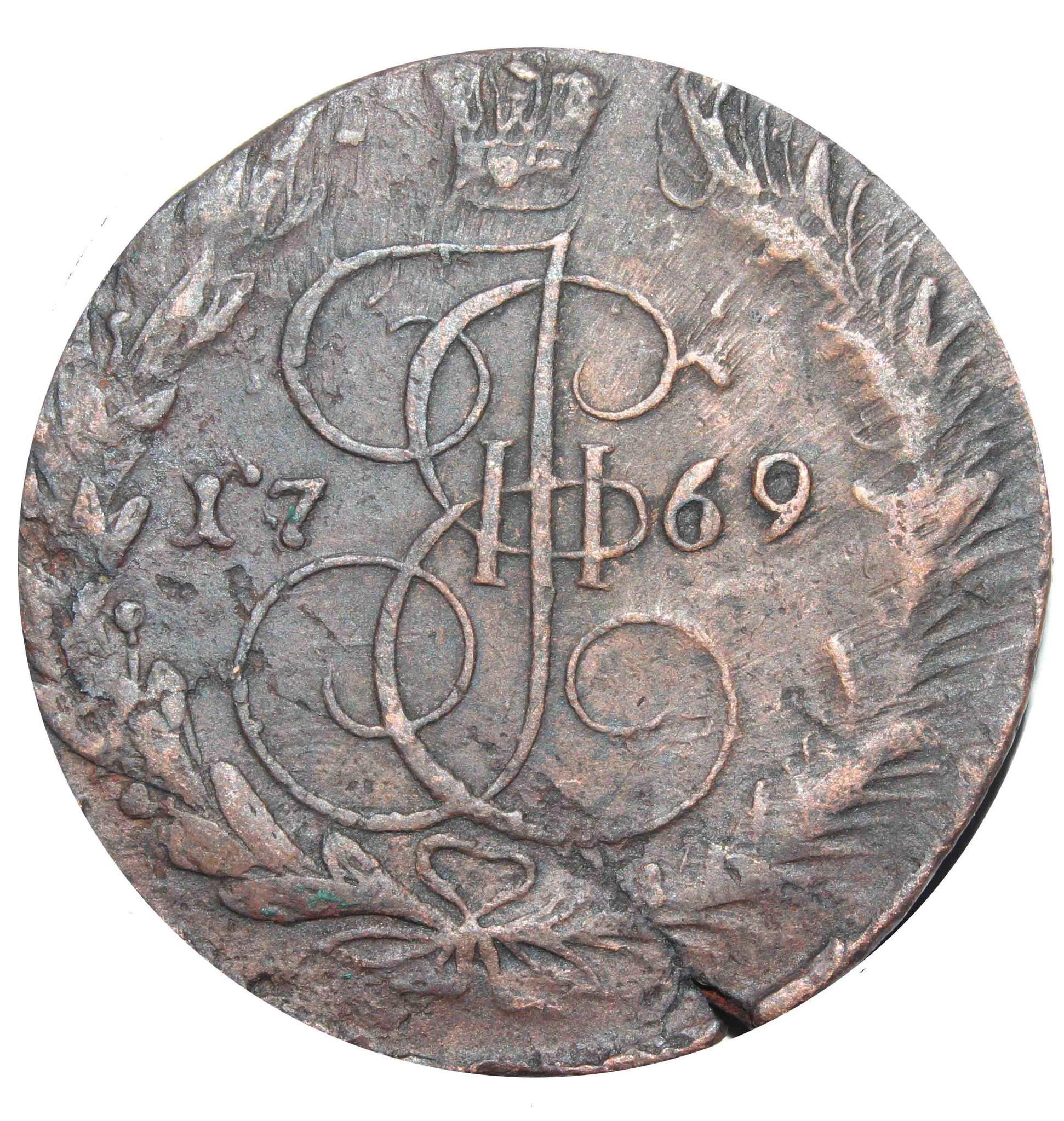 5 копеек. Екатерина II. ЕМ. 1769 г. F-VF