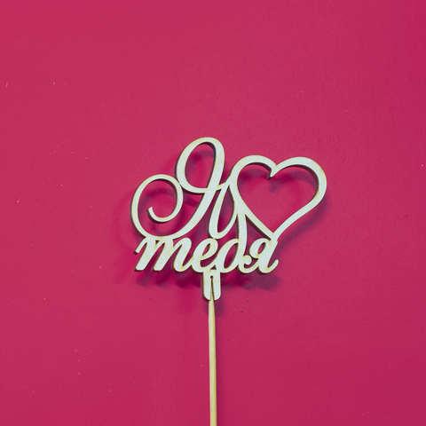 Топпер ДекорКоми из дерева, надпись на палочке Я люблю тебя