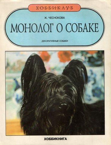 Монолог о собаке. Декоративные собаки