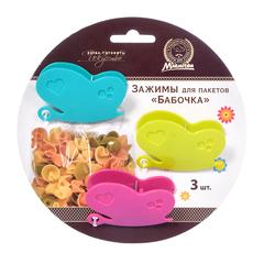 Зажимы для пакетов «Бабочки» 7х4,5 см 3 шт