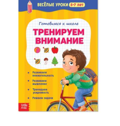 071-5096 Весёлые уроки, «Готовимся к школе. Тренируем внимание», 5–7 лет, 20 стр.