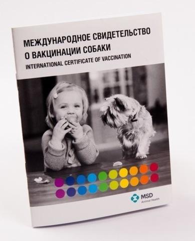 Международный ветеринарный паспорт компании INTERVET для собак