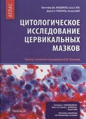 Цитологическое исследование цервикальных мазков : атлас