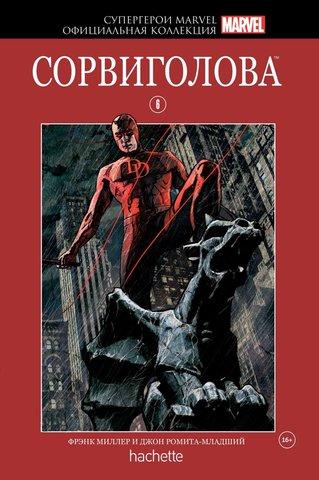 Супергерои Marvel. Официальная коллекция №6. Сорвиголова (Б/У)