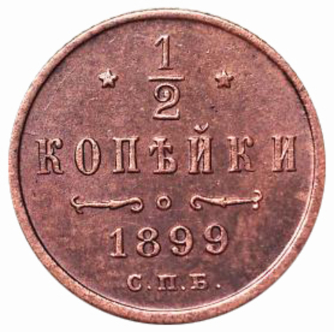 1/2 копейки. Николай II. СПБ. 1899 год. XF-AU