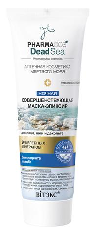 Витекс PHARMACos Dead Sea Ночная совершенная маска-элексир для лица и шеи несмываемая 75мл