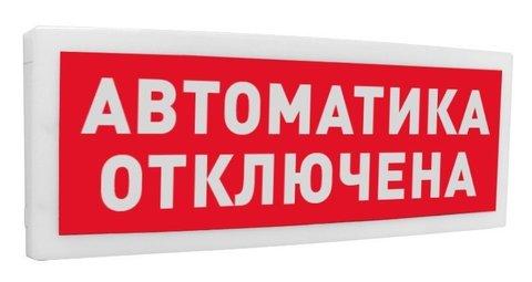 Оповещатель световой радиоканальный С2000Р-ОСТ исп.02