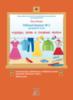 """Рабочий блокнот №2 для детей 2-5 лет """"Одежда, обувь и головные уборы""""."""