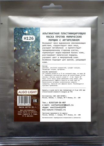 Альгинатная маска против мимических морщин с аргирелином, ТМ ALGO LIGHT