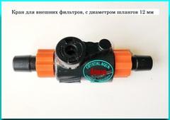 Кран для фильтров и насосов, 12 мм