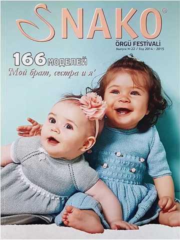 Журнал NAKO № 22 (фестиваль вязания, детский) - 166 моделей