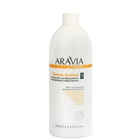 ARAVIA Organic Концентрат для бандажного тонизирующего обёртывания Renew System, 500 мл.