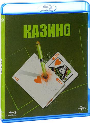 КАЗИНО (1995) (BLU-RAY)