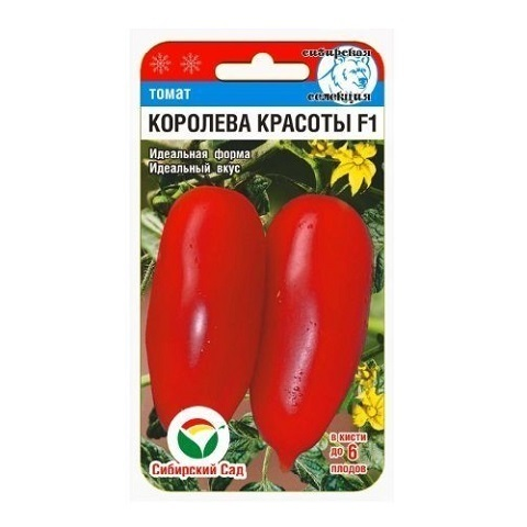 Королева красоты 15шт томат (Сиб Сад)