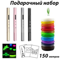 3D ручка Myriwell RP900A + 170 м пластика + трафареты
