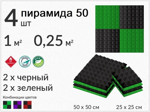 PIRAMIDA 50 green/black  4   pcs