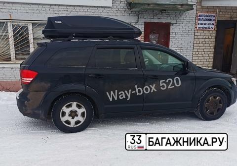 Автобокс Way-box 520 литров на крышу Dodge Journey