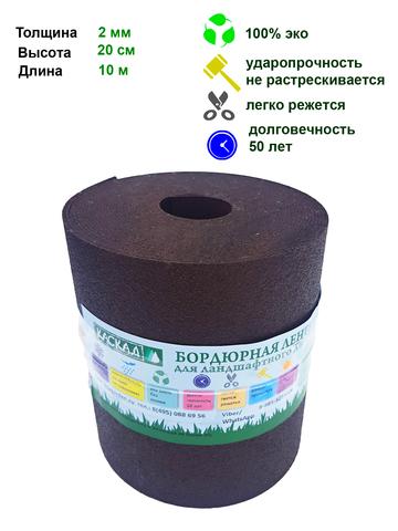 Лента бордюрная  20 см, толщина 2 мм, в рулоне 10 метров, коричневая