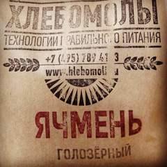 Ячмень голозерный БИО, 500 г (Россия)
