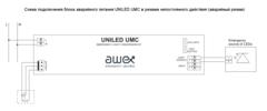 Схема подключения блока аварийного питания UNILED UMC в режиме непостоянного действия (аварийный режим)