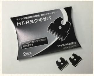 Сменное лезвие для тапенера MAX TAPENER 2шт в упаковке