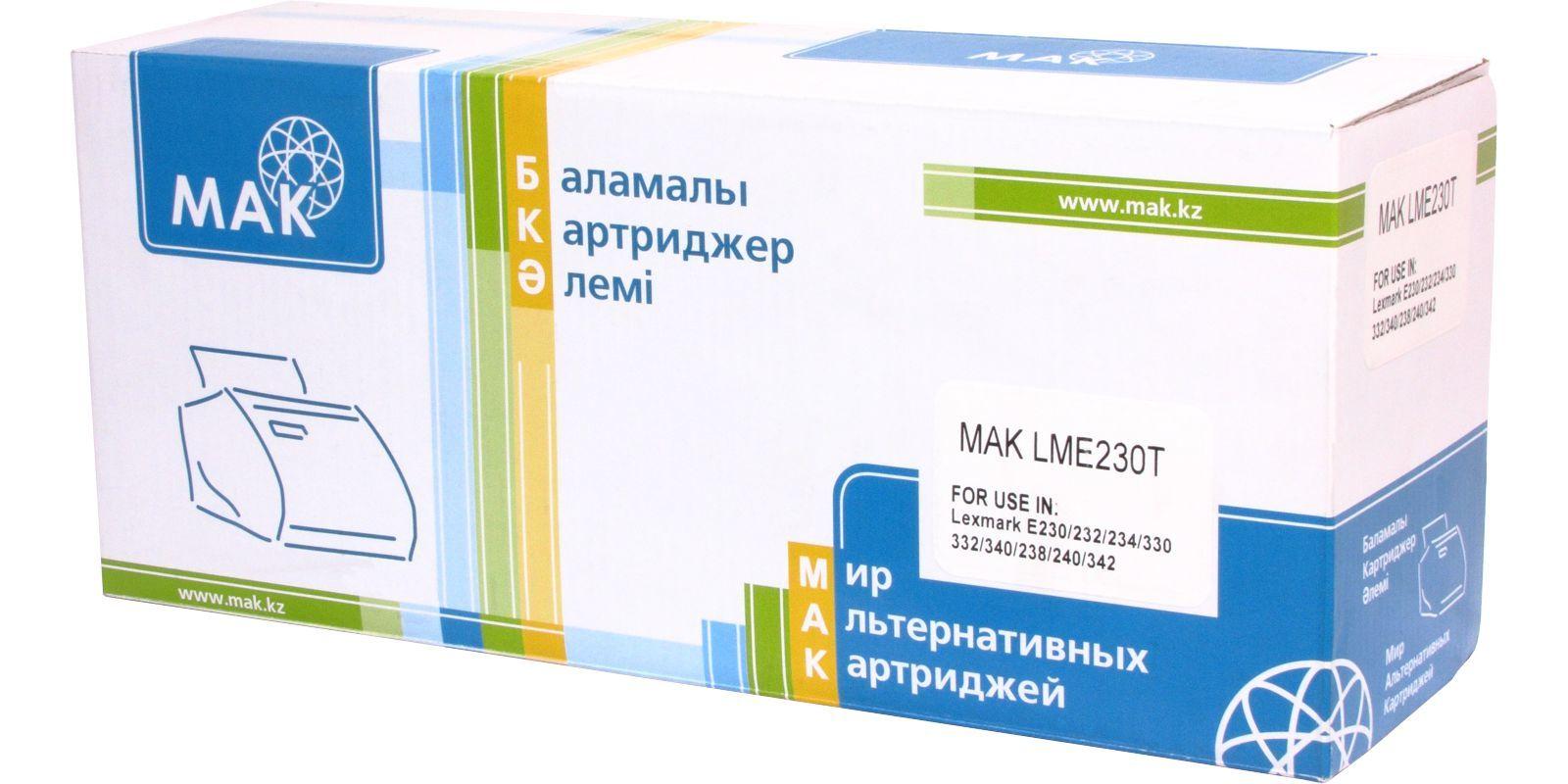 MAK 24036SE (E230) черный, для Lexmark, до 2500 стр.