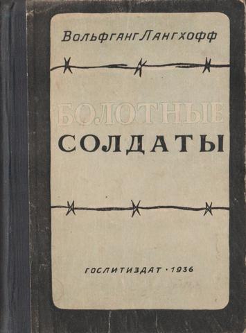 Болотные солдаты. 13 месяцев в концетрационном лагере