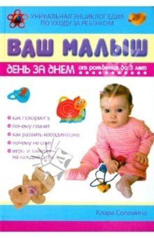 Ваш малыш день за днём.От рождения до трех лет. Игры и занятия на каждый день