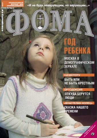 Год ребенка. Спецвыпуск журнала